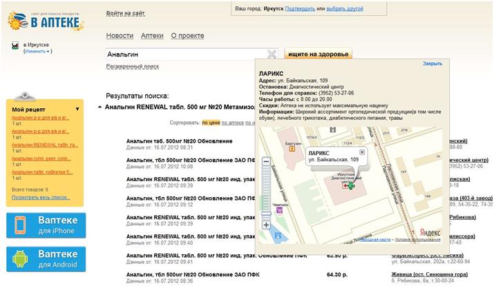Справочная аптек иркутск сайт
