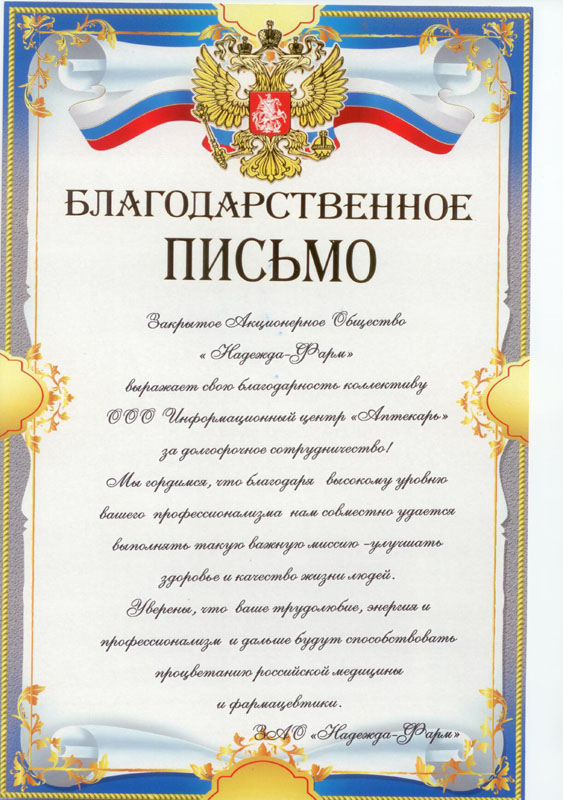 Благодарственное письмо за поздравление с днем рождения официальное 57